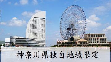 令和2年神奈川県独自地域限定保育士試験、5/15出願締切!もうすぐです!